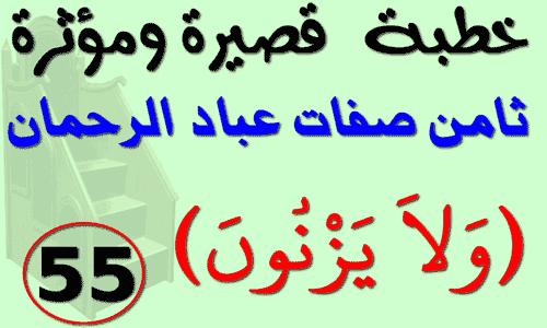 ثامن صفات عباد الرحمان (عدم الزنا) - خطبة مؤثرة