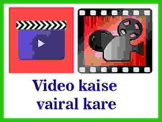 internet par aapka video viral kaise hoga,इंटरनेट और सोशल मीडिया पर वीडियो कैसे वायरल करें