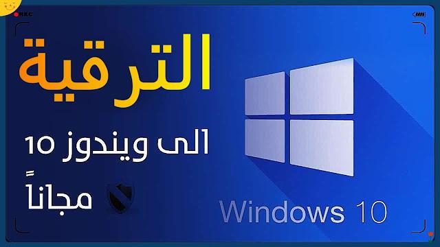 تحويل ويندوز 8.1 إلى 10