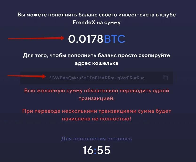 Создание нового депозита в FrendeX