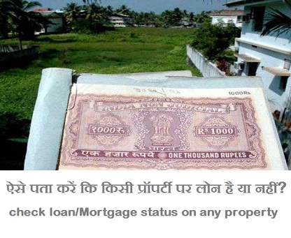 check-loan-on-property-in-hindi