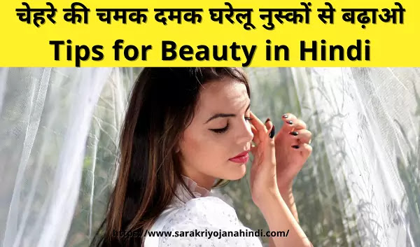 Tips for Beauty in Hindi