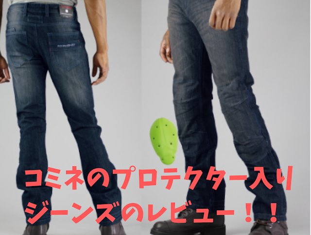 コミネ プロテクター入りジーンズの写真