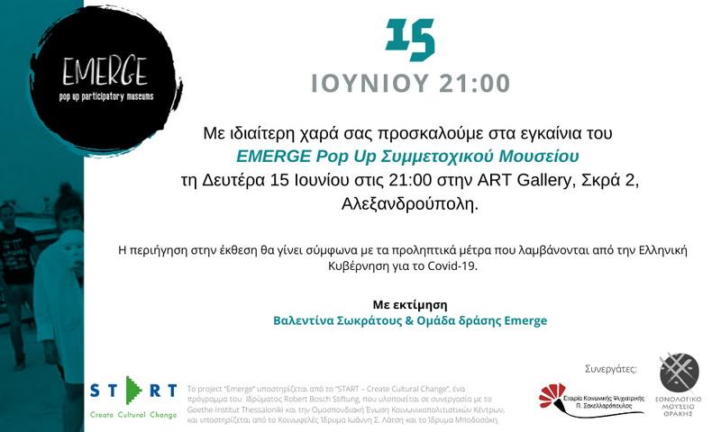 EMERGE: Ένα Pop Up Συμμετοχικό Μουσείο στην Αλεξανδρούπολη