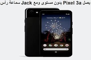 يصل Pixel 3a بدون مستوى ومع Jack سماعة رأس