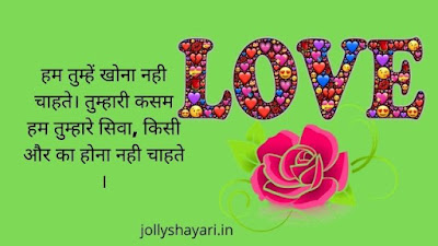 20 + Best I Love You Shayari in hindi , Status, Quotes