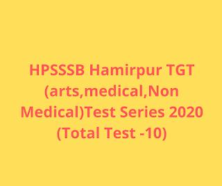 HPSSSB Hamirpur TGT (Arts ,Non Medical,Medical )Test Series 2020(Total Test -10)