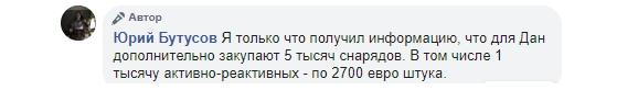 Україна закуповує за кордоном 152-мм снаряди для САУ Dana