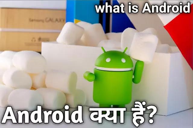 What is android/ एंड्राइड क्या है