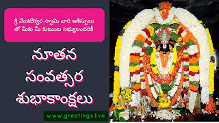 Lord Sri Venkateswara Swamy New Year Greetings in Telugu Language