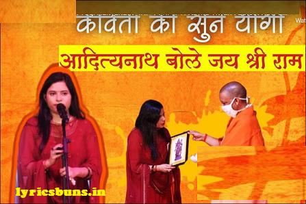 Kavita Tiwari (Ram Mandir)