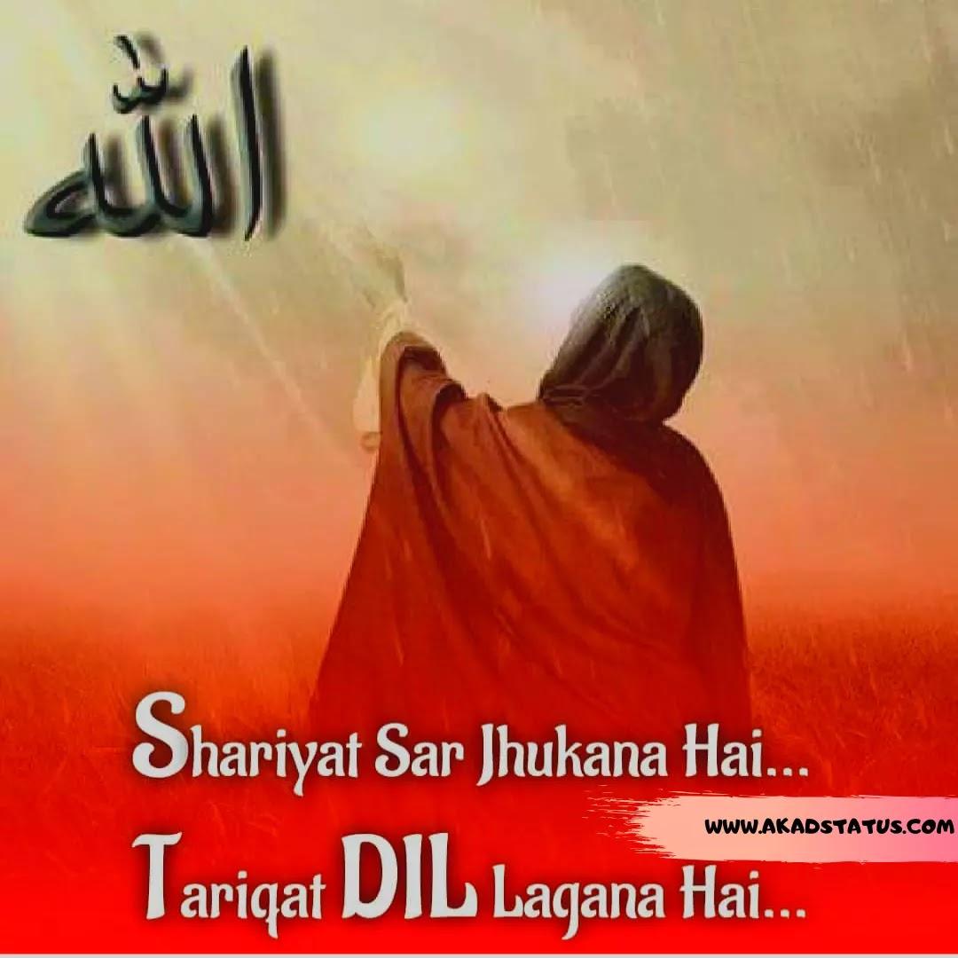 Dua allah shayari images, dua quotes images, islamic dua shayari images, nawaz dua images