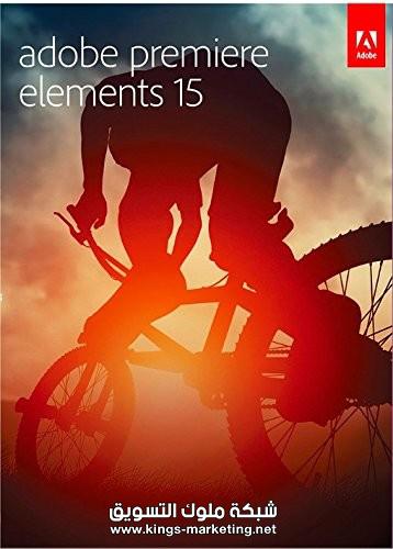 تحميل برنامج المونتاج أدوبي بريمير إليمنتس Adobe Premiere Elements