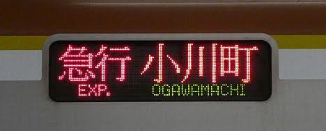東急東横線 副都心線・東武東上線直通 急行 小川町行き4 東京メトロ10000系