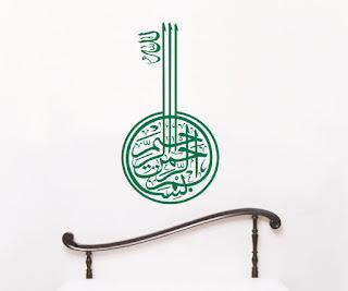 Bismillah Circle Calligraphy