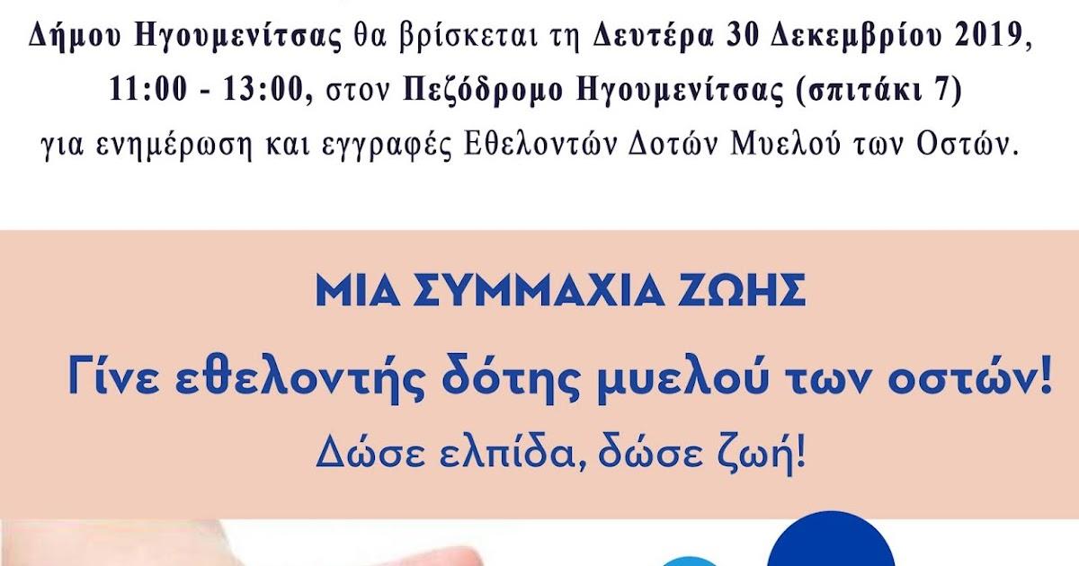 Ηγουμενίτσα: Ενημέρωση Και Εγγραφές Εθελοντών Δοτών Μυελού Των Οστών