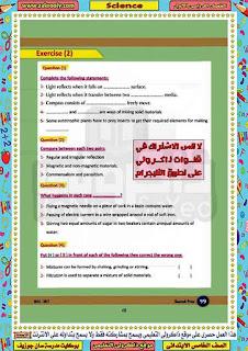 حصريا احدث مذكرة ساينس للصف الخامس الابتدائي الترم الاول 2020