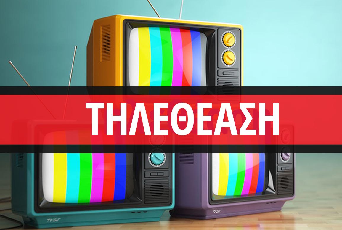 Τηλεθέαση: Τι έδειξαν τα μηχανάκια τηλεθέασης | 11.09.2021
