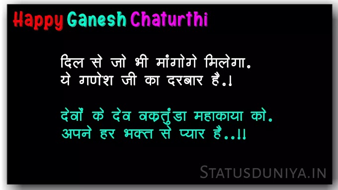 Ganesh Chaturthi Wishes In Hindi 2020 With Images