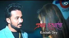 Prothom Dekhate lyrics