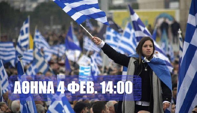 Αποτέλεσμα εικόνας για συλλαλητήριο αθήνας για την Μακεδονία