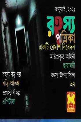 রহস্য পত্রিকা জানুয়ারি ২০২১ Rahasya Patrika January 2021
