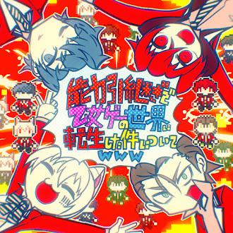 [Lirik+Terjemahan] SoraMafuUraSaka - Nouryoku Hikitsugi de Otome Game no Sekai ni Tensei Shita Kudan ni Tsuite www (Permasalahan Ketika Mendapatkan Kemampuan Asal dan Terlahir Kembali di Dalam Otome Game wkwkwk)