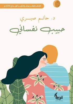 إقرا مجانا كتاب حبيب نفساني للمؤلف دحاتم صبري