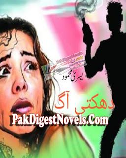 Dhokti Aag By Yusra Mehmood Free Download Pdf