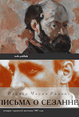 Райнер Мария Рильке. Письма о Сезанне