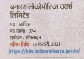 Railway BLW Varanasi vacancy  2021