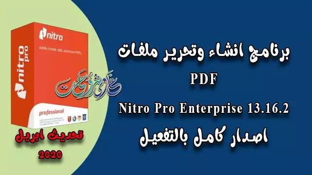 تنزيل Nitro Pro Enterprise 13.16 برنامج انشاء وتحرير ملفات PDF مع كود التفعيل.