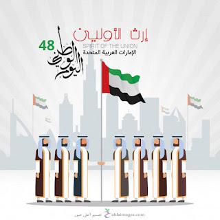شعار اليوم الوطني الاماراتي 2019 إرث الأوّلين