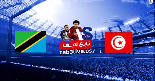 مشاهدة مباراة تونس وتنزانيا بث مباشر اليوم 2020/11/13  تصفيات كأس أمم أفريقيا