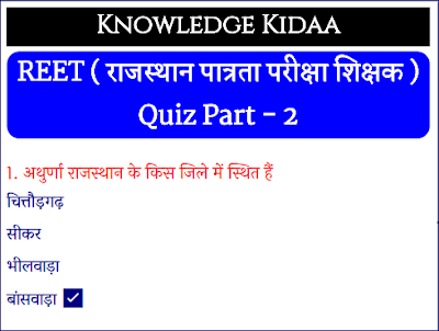 REET ( राजस्थान पात्रता परीक्षा शिक्षक  ) Quiz Part - 2