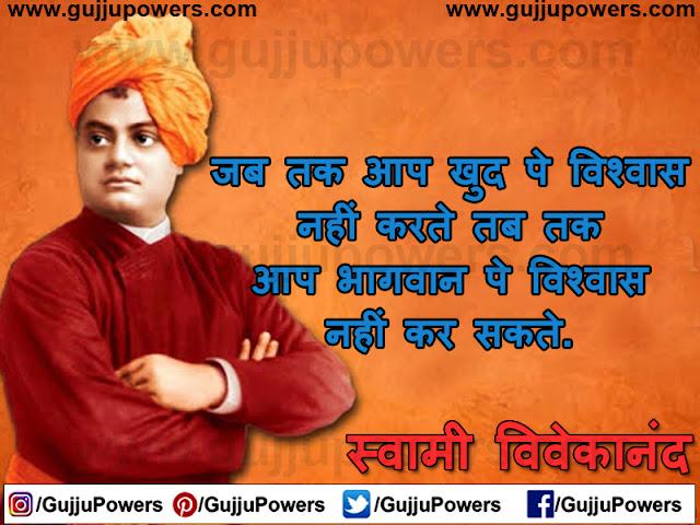 swami vivekananda marathi status