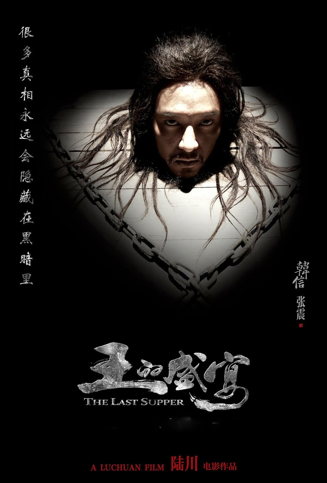 Chang Chen as Han Xin