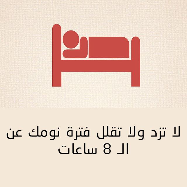 لاتزد ولاتقلل فترة نومك عن 8 ساعات