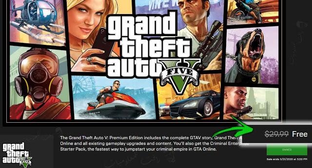 تحميل لعبة Grand Theft Auto V مجانا من متجر epic games store