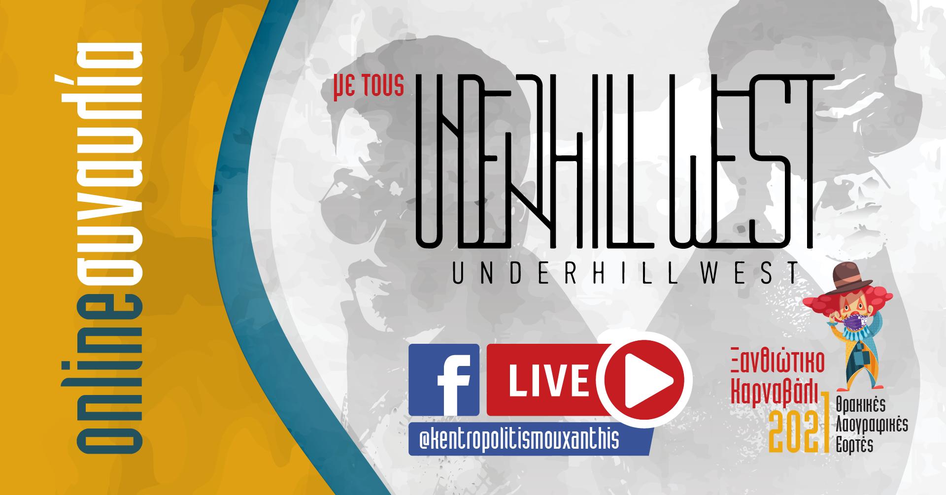 Underhill West: Online συναυλία για το Καρναβάλι της Ξάνθης 2021