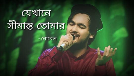 Jekhane Shimanto Tomar Lyrics by Kumar Bishwajit And Noble Man