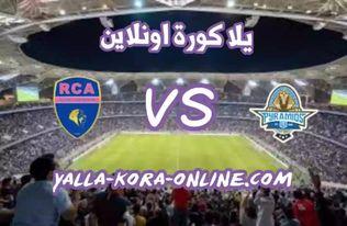 تفاصيل مباراة بيراميدز وراسينغ ابيديجان اليوم بتاريخ 21-02-2021 في كأس الكونفيدرالية الأفريقية