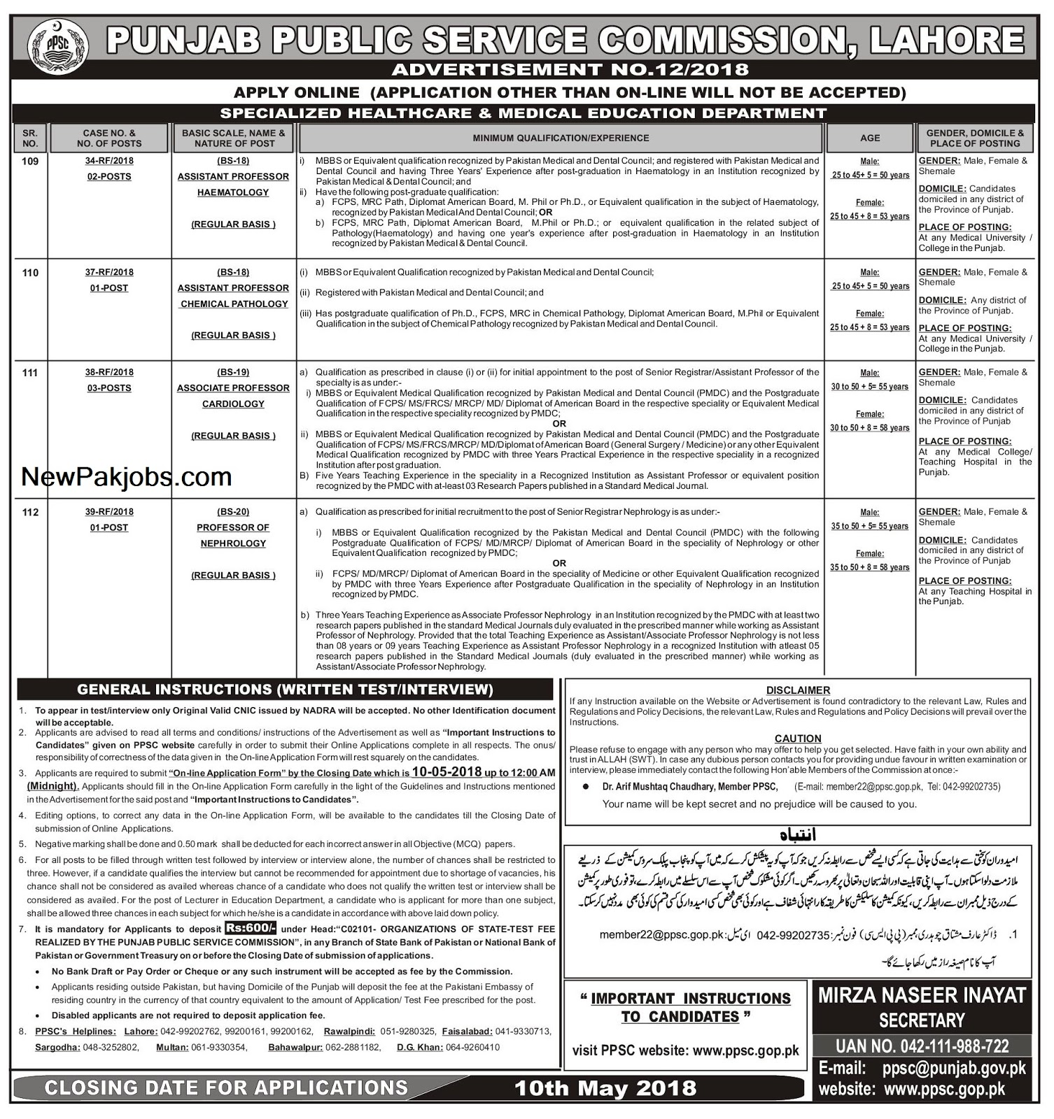 Current New PPSC jobs Advertisement 12/201