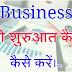खुद का बिजनेस शुरू करने से पहले जान ले ये 10+1 बाते || Business Kaise Start Kare