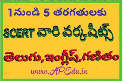 Worksheets for primary classess - SCERT Work Books for Telugu, English, Maths.