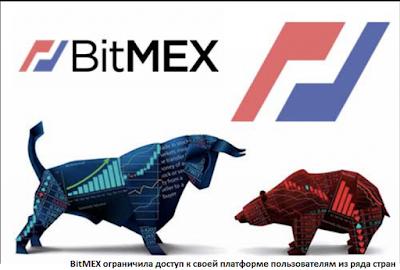BitMEX ограничила доступ к своей платформе пользователям из ряда стран