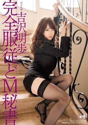 Akiho Yoshizawa M Secretary Full Time Obedience Risky Mosaic [SOE-286 Akiho Yoshizawa]