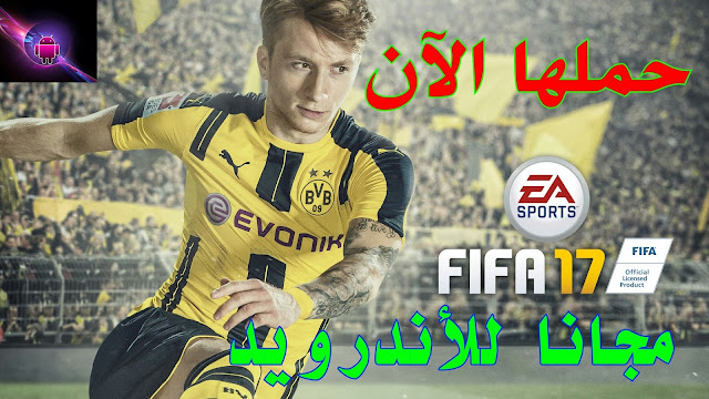 http://www.prof-yami.com/2016/10/fifa17-Android.html