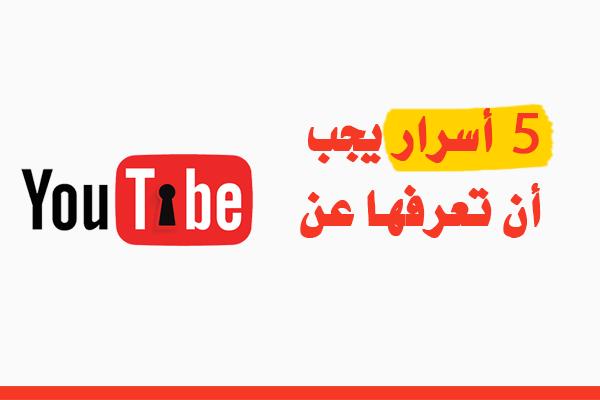 5 أسرار يجب أن تعرفها عن يوتيوب