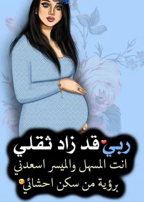 صور حومل : صور عن الحمل صور حوامل موسوعة - برنامج faststone image viewer ...